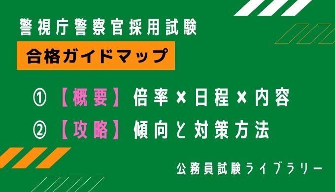 keisicho-syokuinsaiyo-interview