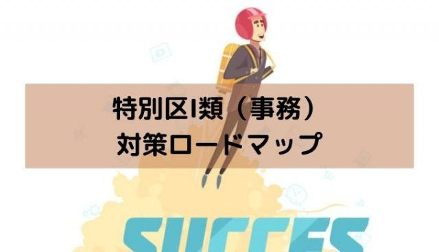 tokubetsuku-1rui-nannido