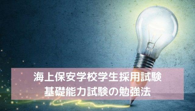 kaizyouhoangakkou-kisonouryokusiken-kakomon