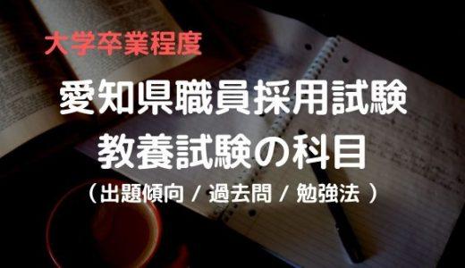 愛知県庁職員採用の教養試験はどんな科目?過去問や勉強法を解説!