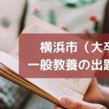 yokohama-kyouyo-syutudaihani