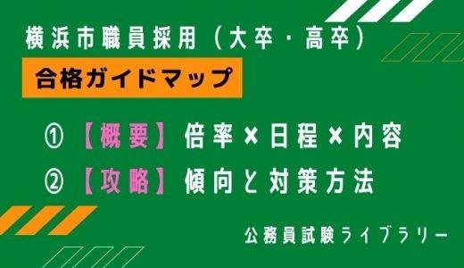 【傾向と対策】横浜市職員採用試験 倍率の推移|合格ガイドブック