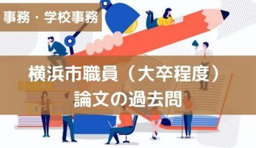【事務・学校事務】横浜市役所職員採用の論文は何文字?過去問を紹介