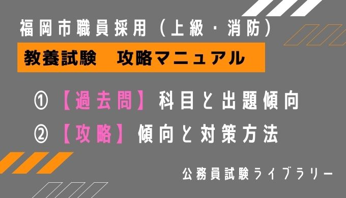 fukuokacity-syokuinsaiyo-study