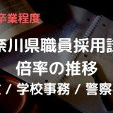 kanagawaken-syokuinsaiyo-bairitsu-suii