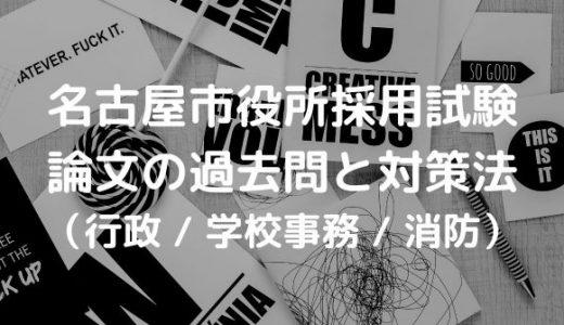 名古屋市役所採用(大卒)論文の対策法|過去問と書き方3ステップ
