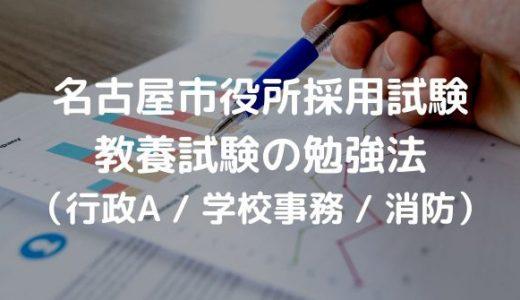 名古屋市役所(大卒)教養の試験科目は?過去の出題傾向やボーダーを解説!