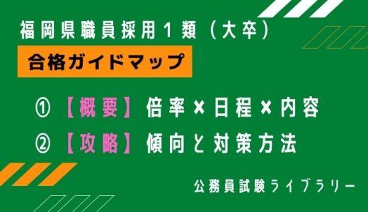 【傾向】福岡県職員採用試験1類(大卒) 倍率の推移|対策ロードマップ