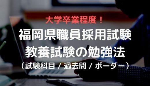 福岡県庁の教養試験はどんな科目がでるの?過去問や勉強方法を解説!