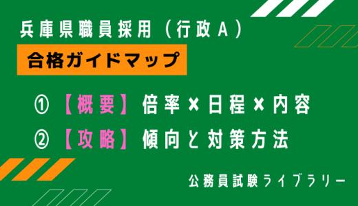 【行政A】兵庫県職員採用試験 倍率の推移|傾向と対策ロードマップ