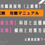 kitakyusyucity-syokuinsaiyo-study