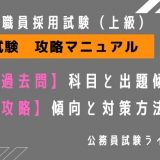 chibacity-syokuinsaiyo-study