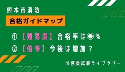【難易度やばい】熊本市消防 倍率の推移|一次突破が最終合格のポイントです。