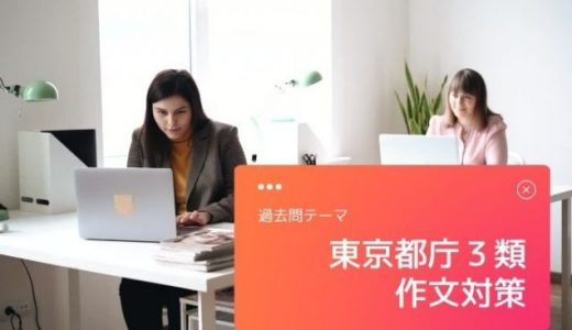 【文字数が重要】東京都庁職員採用3類の作文対策法【過去問あり】