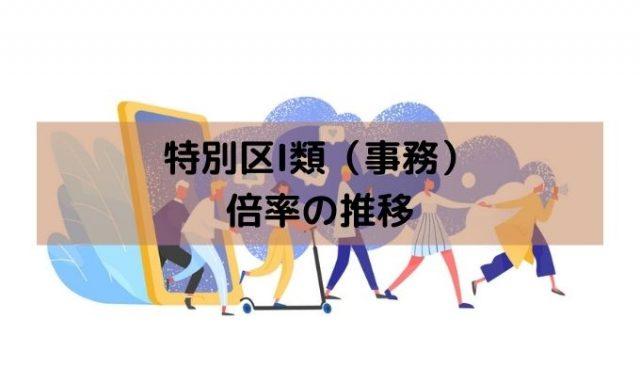 tokubetsuku-1rui-bairitsu