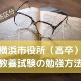 yokohamasiyakusyo-saiyou-kousotsu-benkyouhouhou
