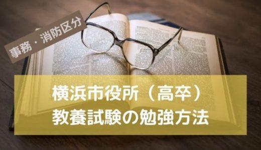 【横浜市役所(高卒)事務・消防向け】教養の勉強法を5つの手順で解説!
