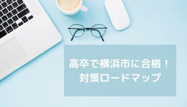 yokohamasiyakusyo-saiyou-kousotsu-nanido