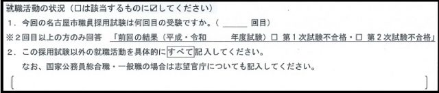 nagoyacity-saiyo-mensetsucard-naiyo-heiganzyoukyou