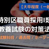 tokyo23city-syokuinsaiyou-siken-kyoyo-how-to-study